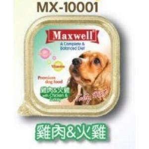 Maxwell雞肉&火雞 100G(32)綠