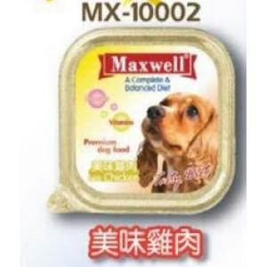 Maxwell鮮嫩雞肉100G(32)黃