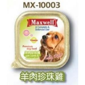 Maxwell 羊肉&珍珠雞100G(32)青