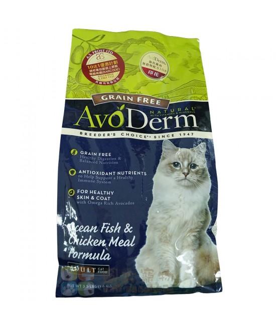 AvoDerm 海魚雞肉無穀物配方貓糧 - 3.5lb