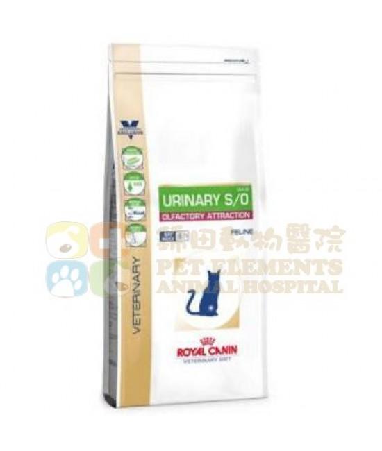 Royal Canin 法國皇家獸醫處方 Urinary S/O 泌尿系統護理、促進食慾配方貓糧(UOA32), 獸醫產品, Royal Canin 法國皇家