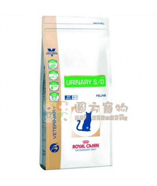 Royal Canin 法國皇家獸醫處方 Urinary S/O 泌尿系統護理配方貓糧(LP34)