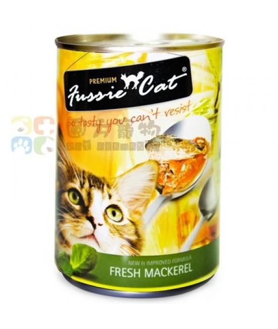 Fussie Cat 高竇貓 新鮮鯖魚貓罐頭 - 400g