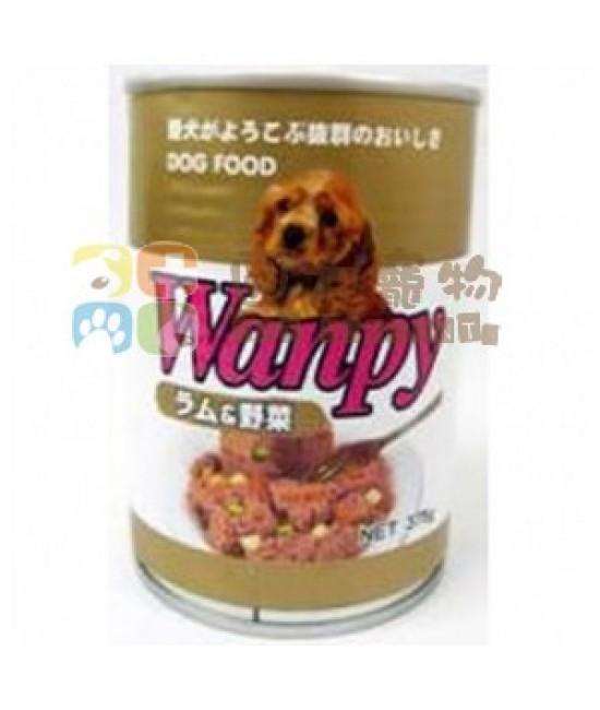 WANPY羊肉及蔬菜狗罐頭375G