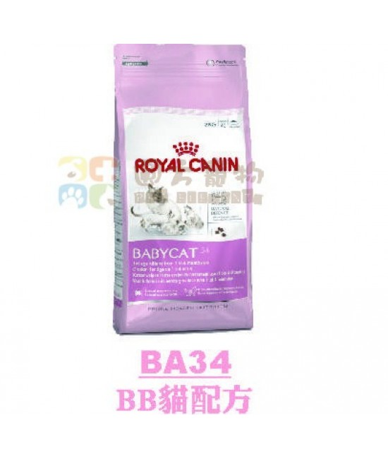 Royal Canin 法國皇家BB貓配方 (BA34) 貓乾糧