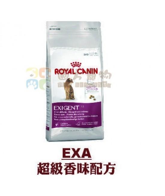 Royal Canin 法國皇家超級香味貓配方 (EXA) 貓乾糧, 貓貓產品, Royal Canin 法國皇家
