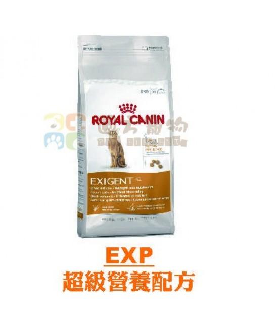 Royal Canin 法國皇家超級營養配方 (EXP) 貓乾糧
