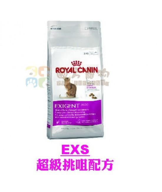 Royal Canin 法國皇家超級挑咀配方 (EXS) 貓乾糧