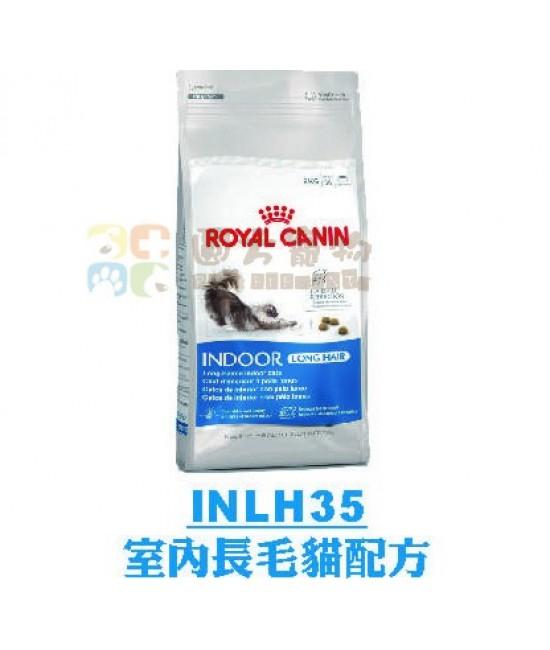 Royal Canin 法國皇家室內長毛貓配方 (INLH35) 貓乾糧