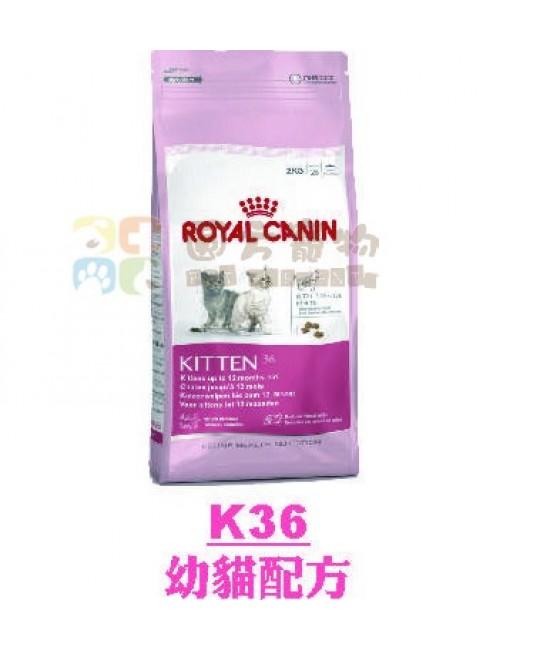 Royal Canin 法國皇家幼貓配方(K36)貓乾糧