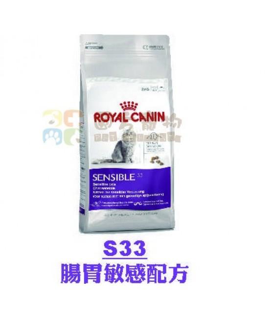 Royal Canin 法國皇家腸胃敏感配方 (S33) 貓乾糧, 貓貓產品, Royal Canin 法國皇家