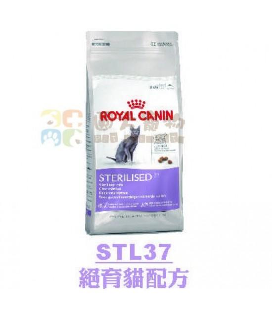 Royal Canin 法國皇家絕育貓配方 (STL37) 貓乾糧