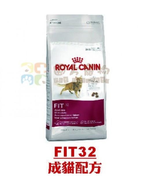 Royal Canin 法國皇家成貓配方 (FIT32) 貓乾糧