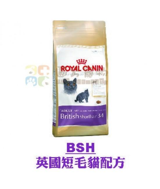 Royal Canin 法國皇家英國短毛貓配方 (BSH) 貓乾糧