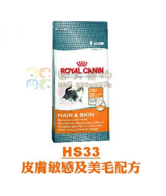 Royal Canin 法國皇家 皮膚敏感及美毛配方貓糧(HS33)