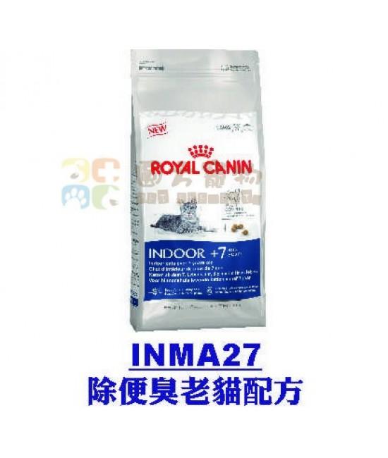Royal Canin 法國皇家除便臭老貓配方 (MA27) 貓乾糧