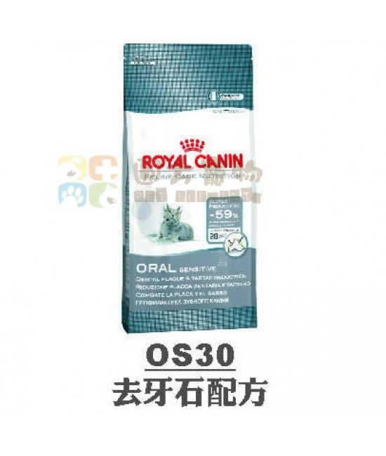 Royal Canin 法國皇家去牙石貓配方 (OS30) 貓乾糧