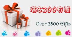 寵物用品買滿$300即可換領禮品